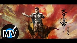陳彥允 Ian Chen - 大皇帝 Emperor Of The Legend (官方版MV) - 三國戰略遊戲「大皇帝」主題曲