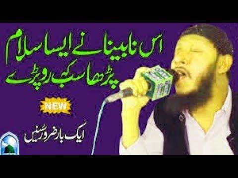 Download saba dare mustafa Pay Ja k slam by Hafiz gulam Abbas New Update_2019