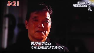 照ラス人 【日章学園 剣道部 監督 甲斐修二先生】 thumbnail