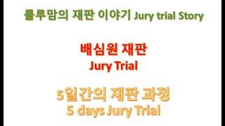 미국 사기 소송 재판 이야기 - 5일의 배심원 재판 진…
