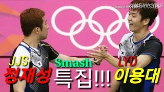 킹왕짱! 정재성 이용대 스매시특집!  World's No.1 Jung Jae Sung / Lee Yong Dae Best. Smash play Special