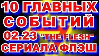 "СОБЫТИЯ 23 СЕРИИ 2 СЕЗОНА СЕРИАЛА ""ФЛЭШ"" \ 23 EPISOD 2 SEASON SERIAL THE FLESH - THEORY"