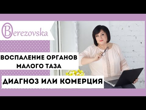 Воспаление органов малого таза - Др. Елена Березовская