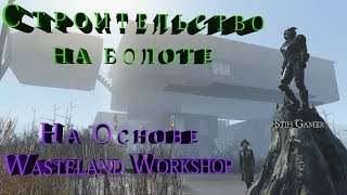 Fallout 4 Строим на Болоте из элементов Wasteland Workshop