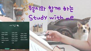2021.6.12 study with me  / 실시간…