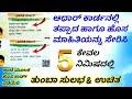 Adhar Card - How to Correct and Update your Adhar Card ? | Tech Guru Kannnada