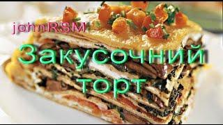 ГОТОВИМ закусочный торт с рыбой