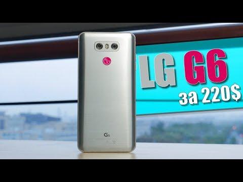 Купил LG G6 за 220$ в 2018.