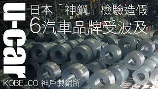 「神鋼醜聞」受害6車廠名單曝光,檢驗造假是鋁材非鋼材?偽造數據風波持續延燒 | U-CAR 新聞特報(神戶製鋼所、Kobe Steel、Kobelco) thumbnail