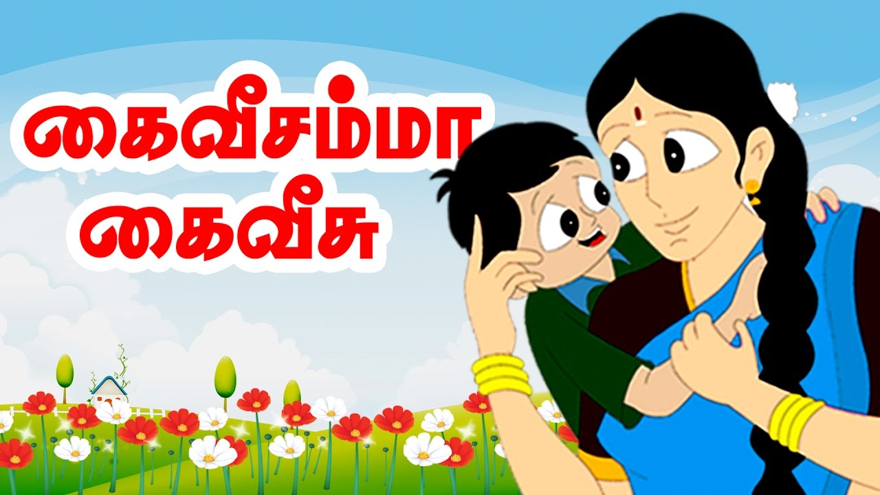 கை வீசம்மா | Kai Veesamma | Tamil Nursery Rhymes for kids ...