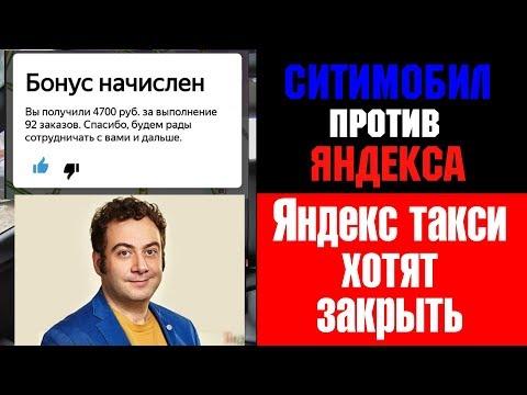 Ситимобил против Яндекса. Яндекс  такси массово повысил стоимость на смены.