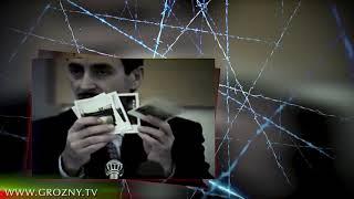 Документальный фильм «Великие комбинаторы Ичкерии» (Иллюзия). Эфир от 9 марта.