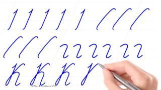 Русский алфавит. Пишем красиво. Буква quot;Кquot;. Russian handwriting.