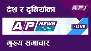 🔴LIVE: देश र दुनियाँका मुख्य समाचार || माघ ११  बिहान ७:०० || AP NEWS TIME || AP1HD