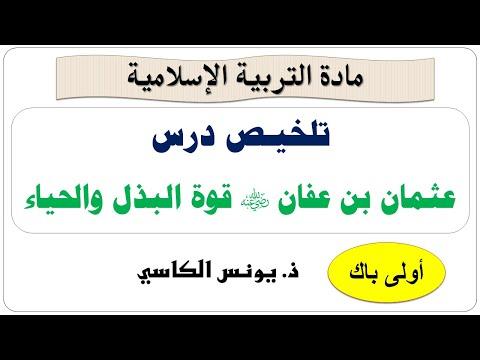 تلخيص درس عثمان بن عفان وقوة البذل والحياء Youtube
