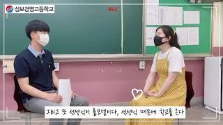 성보경영고등학교 보건간호과 선생님 인터뷰 영상