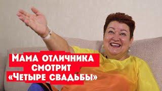 Мама отличника смотрит шоу Четыре свадьбы