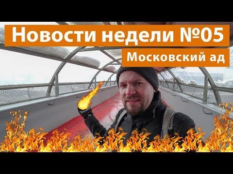 Самое безжалостное место Москвы