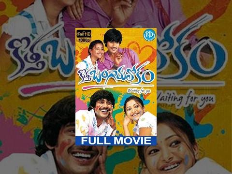 Kotha Bangaru Lokam Full Movie | Varun Sandesh, Shweta Prasad | Srikanth Addala | Dil Raju