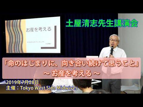 JP 9+ 0:57 / 1:30:15 「命のはじまりに、向き合い続けて思うこと」土屋清志先生講演会