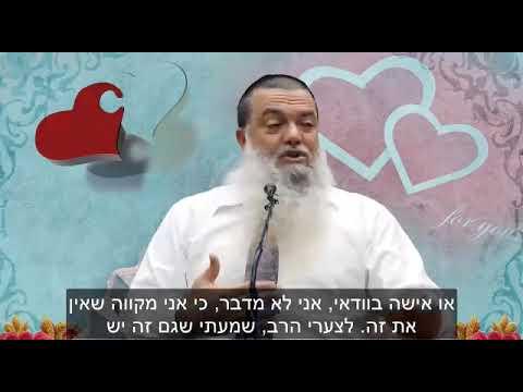 """איך נדע אם אנחנו בוגדים? מה זה בכלל בגידה? הרב יגאל כהן שליט""""א בקטע חזק ומפציץ"""