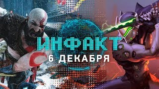 Инфакт от 06.12.2017 [игровые новости] — God of War, Darkest Dungeon, Mega Man 11, Overwatch League…