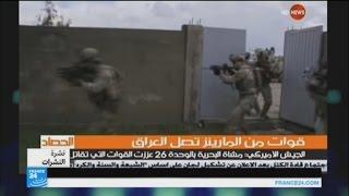 قوات من المارينز تصل إلى العراق