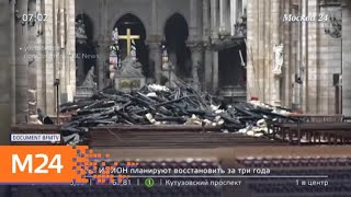 Актуальные новости России и мира за 17 июля - Москва 24