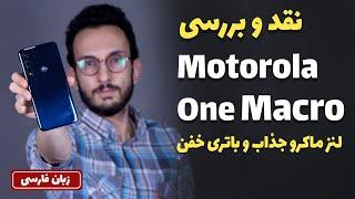 Motorola One Macro Review | بررسی گوشی موتورولا وان ماکرو