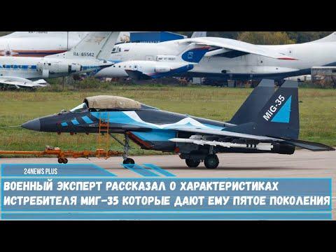 Военный эксперт о характеристиках истребителя МиГ-35 которые дают ему пятое поколения