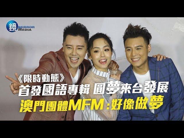 鏡週刊 娛樂即時》《限時動態》首發國語專輯 圓夢來台發展 澳門團體MFM:好像做夢