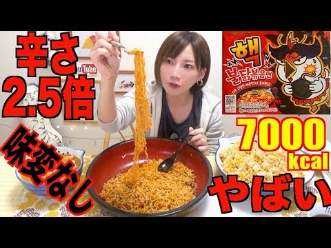 【SUPER SPICY!】 NEW 2.5x SPICY FIRE NOODLE!! I End Up Crying!! [6.2Kg] 7000kcal[Use CC]