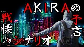 【都市伝説】多くのアニメファンを魅了する伝説的名作アニメ「AKIRA」… ...