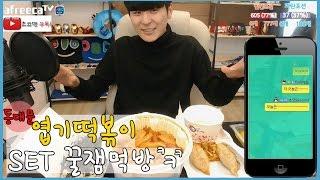 [ChocoTv]초코맨 동대문엽기떡볶이 셋트B 꾸르잼먹방ㅋㅋㅋㅋ(Eating Show)