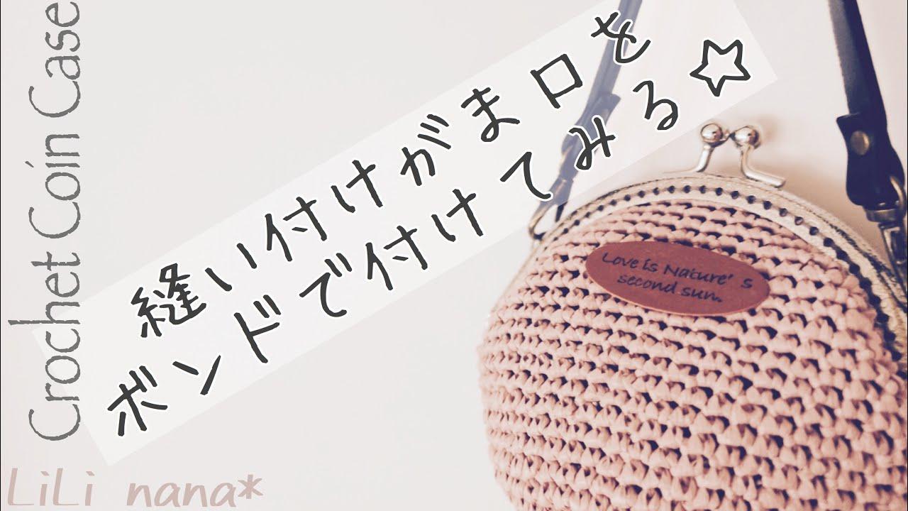縫い付けタイプのがま口をボンドで付けてみる☆ちょっと大きめ エコアンダリヤ がま口の編み方【かぎ針編み】Crochet Coin Case