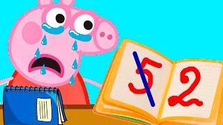 Свинка Пеппа получила двойку после пятерки мультик для детей(, 2016-08-24T12:29:28.000Z)
