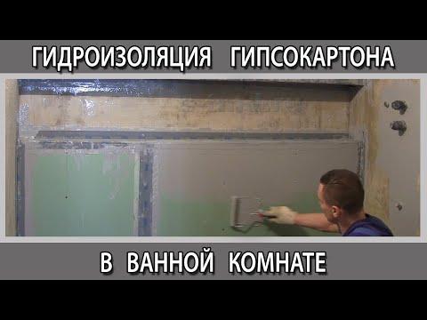 Как сделать гидроизоляцию гипсокартона в ванной комнате своими руками
