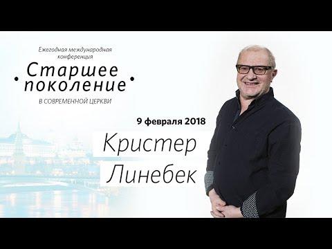 Кристер Линебек  / Конференция «Старшее поколение в современной церкви» / 9 февраля 2018