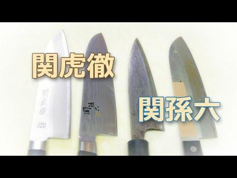 三徳包丁 V金10号使用 関虎徹 を購入