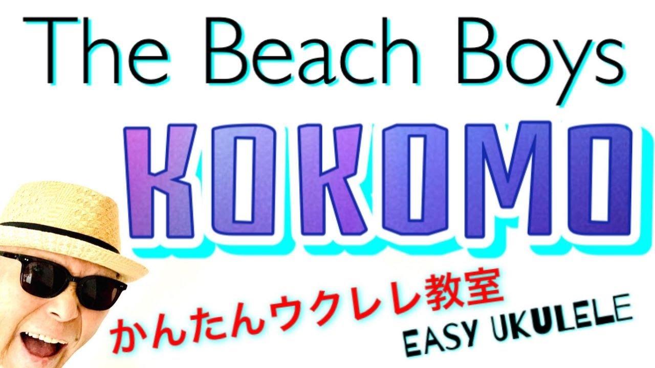 Kokomo《ココモ》The Beach Boys  【ウクレレ 超かんたん版 コード&レッスン付】 #GAZZLELE
