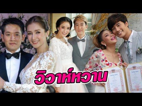 พาเหรดดาราวิวาห์หวาน ปี 2559 | 28-12-59 | บันเทิงไทยรัฐ