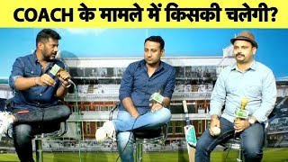 🔴LIVE: Aaj Ka Agenda: कौन चुनेगा नया कोच Kapil Dev की Commitee या Captain Virat Kohli?