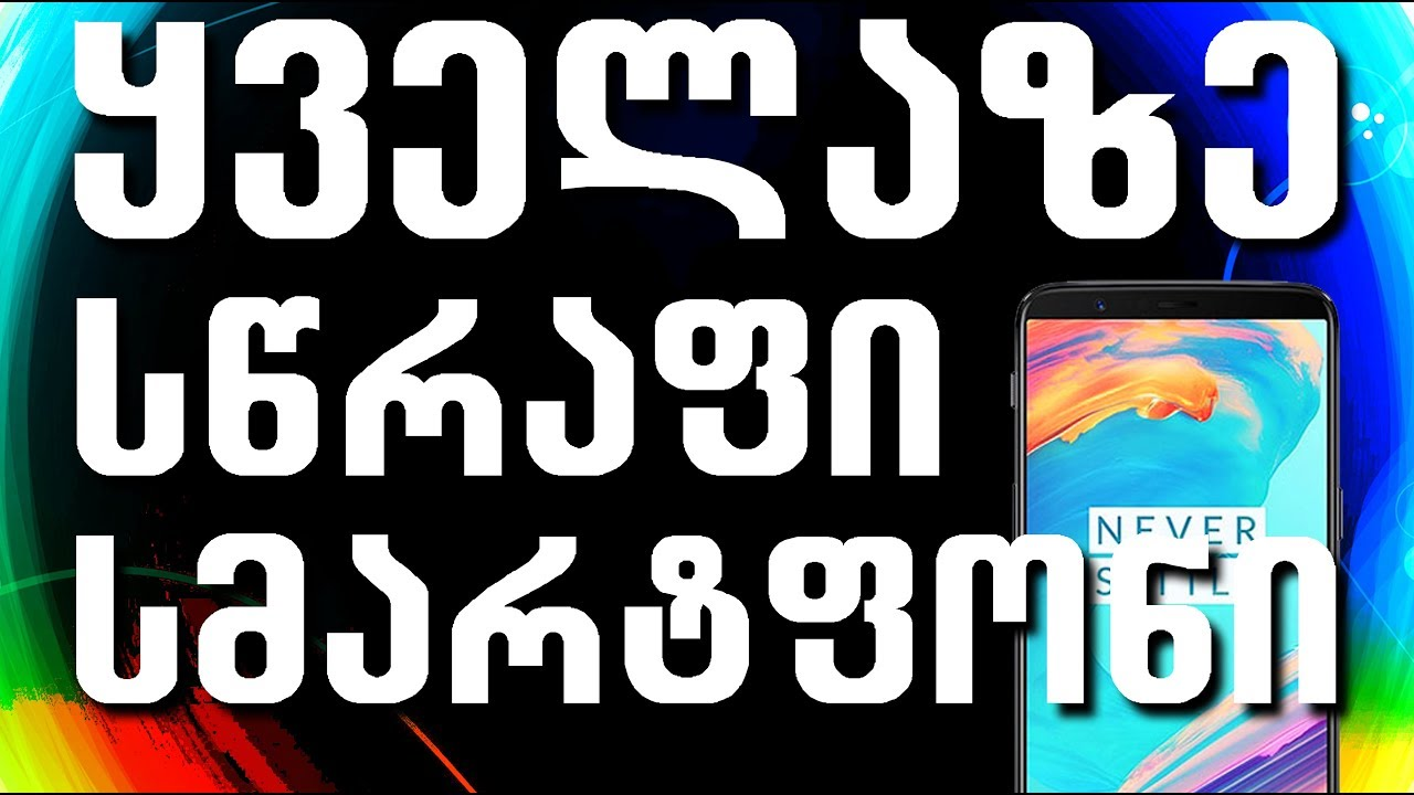 OnePlus 5T ვიდეო მიმოხილვა 🔴 ღირს, თუ არა მისი შეძენა? #OnePlus5T