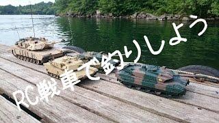 ラジコン戦車で釣りしよう『RC Tank Fishing』