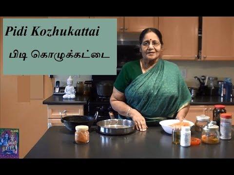 Pidi Kozhukattai - பிடி கொழுக்கட்டை