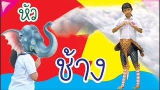 ช้างกุญชร-vs-พญานาคลาวา-ศึกชิง-ขนมเยลลี่-ทุตตี-ฟรุตตี