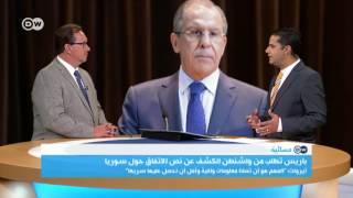 لماذا تكتمت موسكو وواشنطن على بنود اتفاق الهدنة في سوريا؟