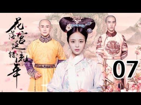 花落宫廷错流年 07丨Love In The Imperial Palace 07(主演:赵滨,李莎旻子,廖彦龙,郑晓东)【未删减版】