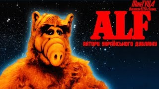 Альф (1986) - Актори Українського Дубляжу (Випуск №9)