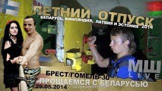 Отпуск #2 День 06 Брест, Гомель - 30. Дуем в Москву.